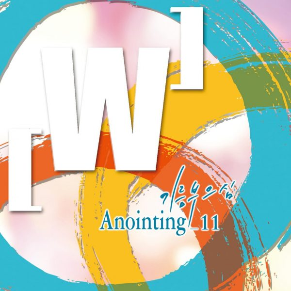 Anointing11